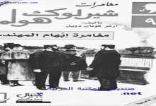Photo of رواية إبهام المهندس مغامرات شيرلوك هولمز ارثر كونان دويل PDF