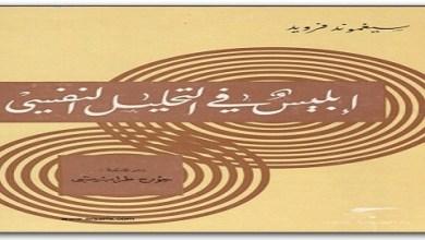 Photo of كتاب ابليس فى التحليل النفسي سيجموند فرويد PDF