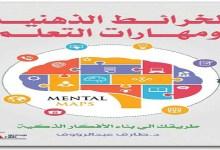 Photo of كتاب الخرائط الذهنية ومهارات التعلم طارق عبد الرؤوف PDF
