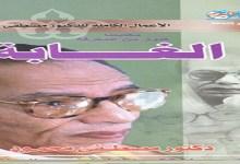 Photo of كتاب الغابة مصطفى محمود PDF