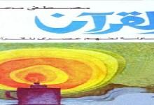 Photo of كتاب القرآن محاولة لفهم عصري مصطفى محمود PDF