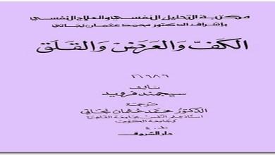 Photo of كتاب الكف والعرض والقلق سيجموند فرويدPDF