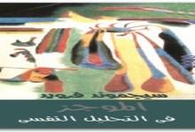 Photo of كتاب الموجز فى التحليل النفسي سيجموند فرويدPDF