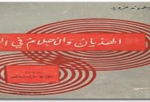 Photo of كتاب الهذيان والأحلام فى الفن سيجموند فرويدPDF