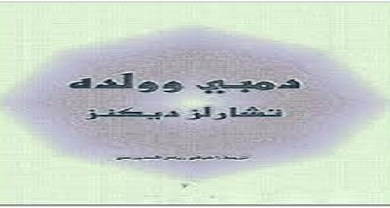 Photo of رواية دمبي وولده تشارلز ديكنز PDF