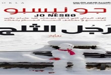 Photo of رواية رجل الثلج جو نيسبو PDF