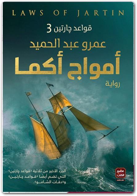 أمواج أكما قواعد جارتين 3 عمرو عبد الحميد booksguy 1