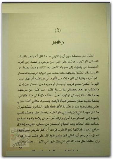 أمواج أكما قواعد جارتين 3 عمرو عبد الحميد booksguy.me 1