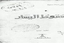 اليسار مصطفى محمود booksguy 2