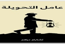 Photo of رواية عامل التحويلة تشارلز ديكنز PDF