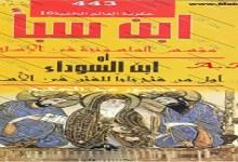 Photo of كتاب عبد الله بن سبأ مؤسس الماسونية في الاسلام حكومة العالم الخفية منصور عبد الحكيم PDF