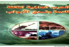 Photo of كتاب الحرب العالمية الثالثة قادمة وتدق الأبواب منصور عبد الحكيم PDF