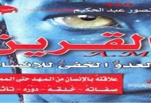 Photo of كتاب القرين العدو الخفي للانسان منصور عبد الحكيم PDF
