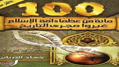 Photo of كتاب مائة من عظماء أمة الإسلام غيروا مجرى التاريخ جهاد الترباني PDF