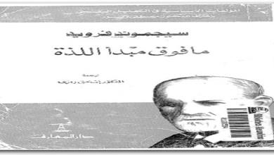 Photo of كتاب ما فوق مبدأ اللذة سيجموند فرويدPDF