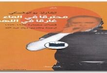 Photo of كتاب محترقا في الماء غارقا في اللهب تشارلز بوكوفسكيPDF