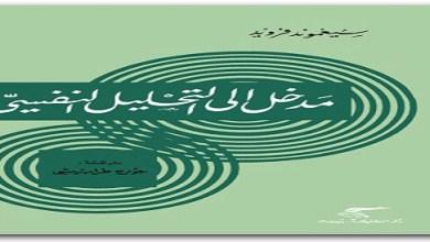 Photo of كتاب مدخل الى التحليل النفسي سيجموند فرويدPDF