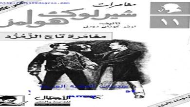 Photo of رواية مغامرة تاج الزمرّد مغامرات شيرلوك هولمز ارثر كونان دويلPDF