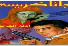 Photo of رواية أدلة الجريمة أجاثا كريستي PDF