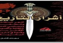 Photo of كتاب أشرار التاريخ مجدي كامل PDF