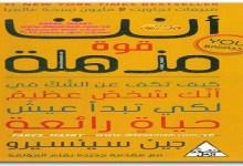 Photo of كتاب أنت قوة مذهلة جين سينسيرو PDF
