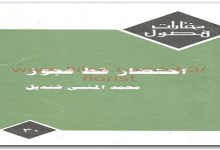 Photo of كتاب احتضار قط عجوز محمد المنسي قنديل PDF