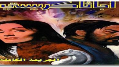 Photo of رواية الجريمة الكاملة أجاثا كريستي PDF