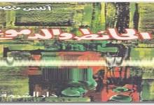 Photo of كتاب الحائط والدموع أنيس منصور PDF