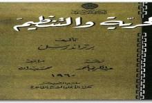 Photo of كتاب الحرية والتنظيم برتراند راسل PDF