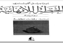 كتاب الشجاعة اوشو pdf