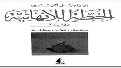 Photo of رواية الخطة اللانهائية إيزابيل الليندي PDF