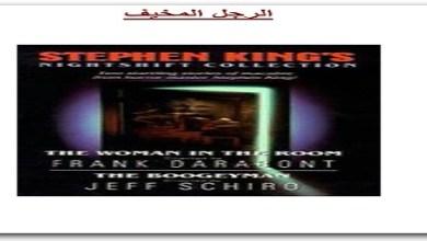 Photo of رواية الرجل المخيف ستيفن كينج PDF