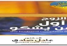 Photo of كتاب الزوج أول من يشكو عادل صادق PDF