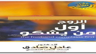 أول من يشكو عادل صادق Maktbah.Net 4