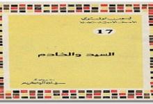 Photo of رواية السيد والخادم ليو تولستوي PDF