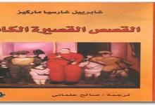 Photo of رواية القصص القصيرة الكاملة غابرييل غارسيا ماركيز PDF