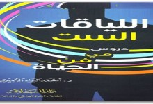 Photo of كتاب اللياقات الست دروس في فن الحياة احمد البراء الأميري PDF