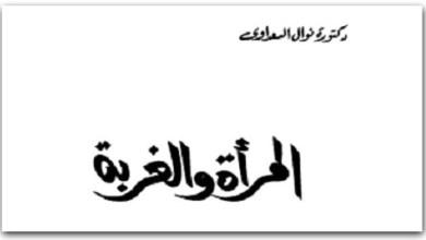 Photo of كتاب المرأة والغربة نوال السعداوي PDF