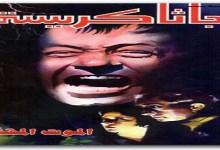 Photo of رواية الموت المقنع أجاثا كريستي PDF