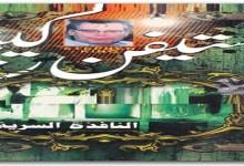 Photo of رواية النافذة السرية ستيفن كينج PDF