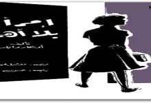 Photo of كتاب امرأة بلا أهمية أوسكار وايلد PDF