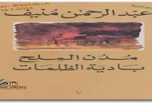 Photo of رواية بادية الظلمات مدن الملح عبد الرحمن منيف PDF