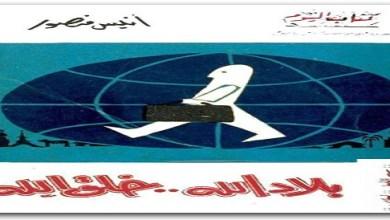 Photo of كتاب بلاد الله خلق الله أنيس منصور PDF