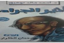 Photo of كتاب تأثير الجرادة أحمد خالد توفيق PDF