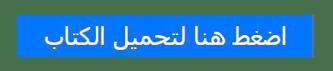 كتب إلكترونية PDF Maktbah.net