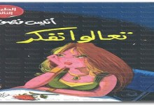 Photo of كتاب تعالوا نفكر أنيس منصور PDF