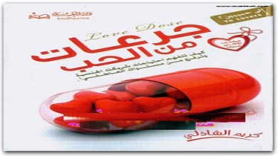 من الحب كريم الشاذلي booksguy.me 4