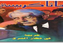 Photo of رواية جريمة في قطار الشرق أجاثا كريستي PDF