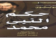 Photo of كتاب حكم النبي محمد ليو تولستوي PDF