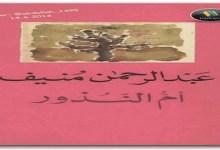 Photo of رواية أم النذور عبد الرحمن منيف PDF